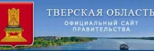 Банер. Тверская область. Правительство