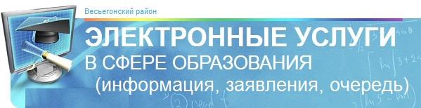 Банер. Электронные услуги в сфере образования