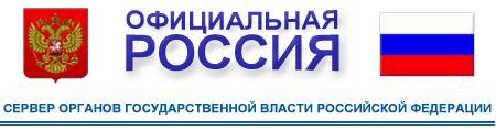 Банер. Официальная Россия